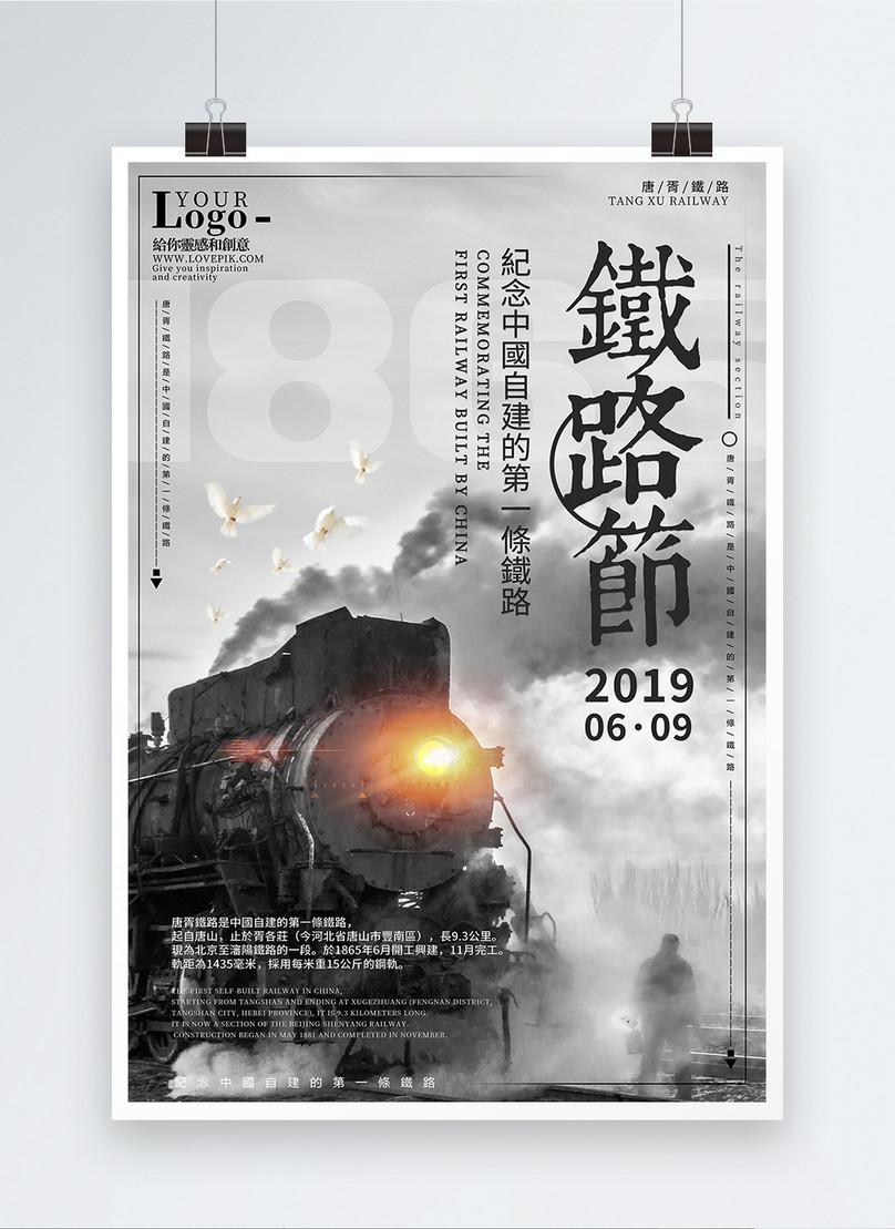 鐵路節紀念宣傳海報