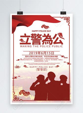 警察節日紅色宣傳海報 模板