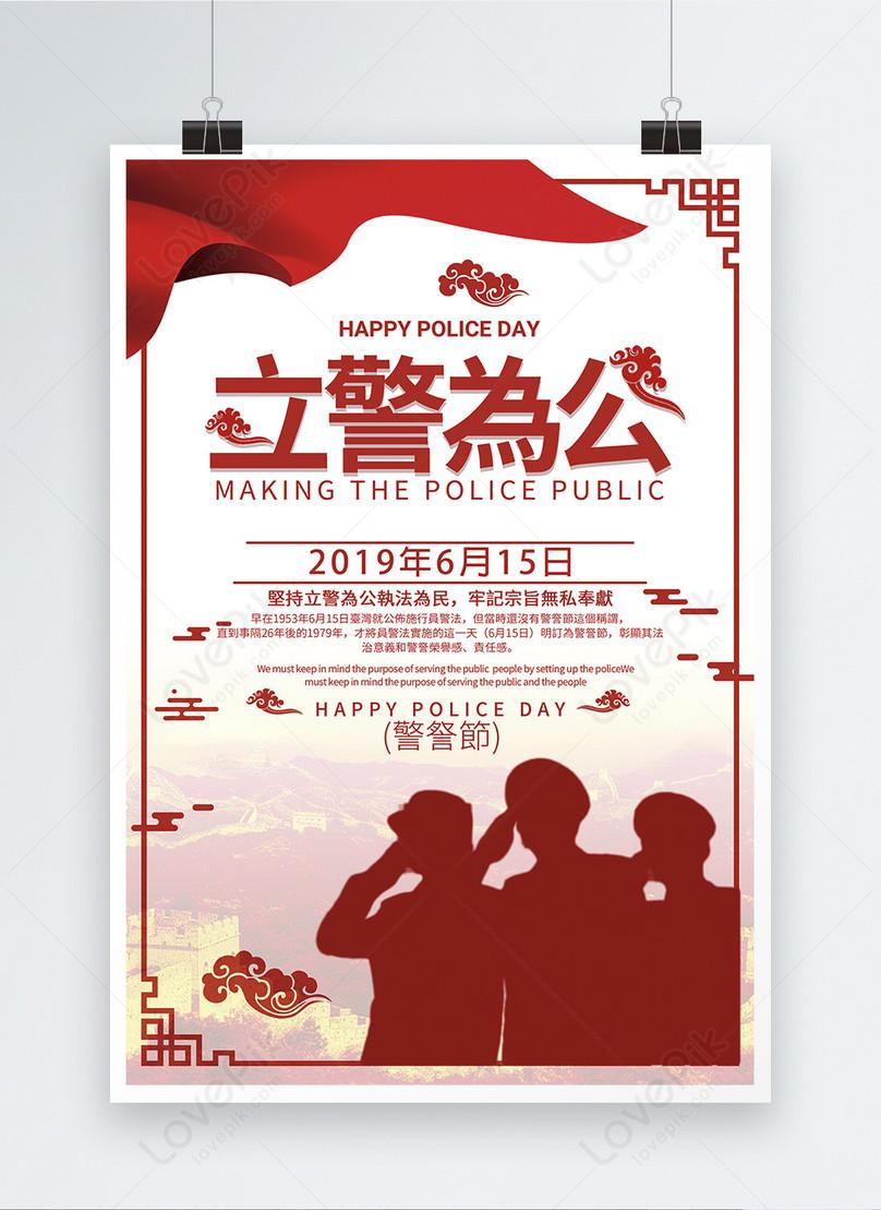 警察節日紅色宣傳海報
