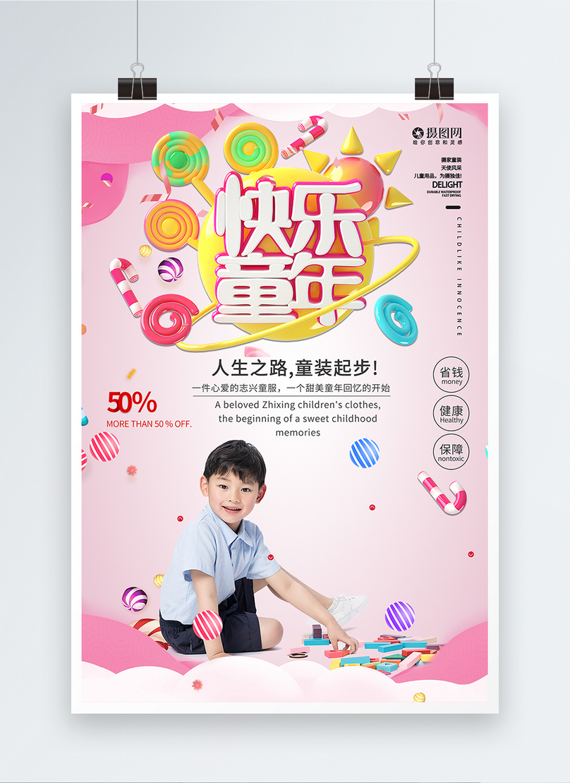 childrens day childrens day promotional poster