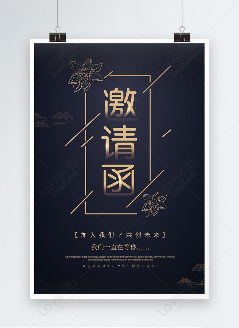 blue minimalistic background invitation poster