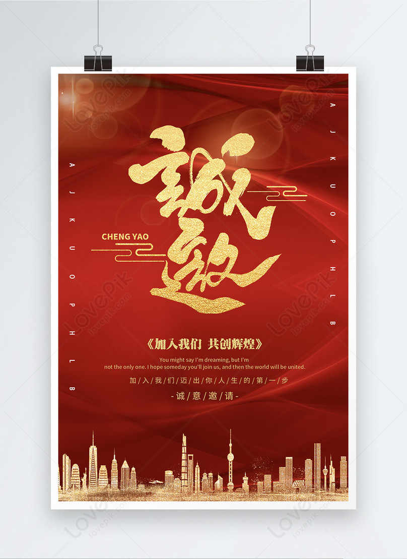 Red Gold Atmospheric Background Invitation Poster Template