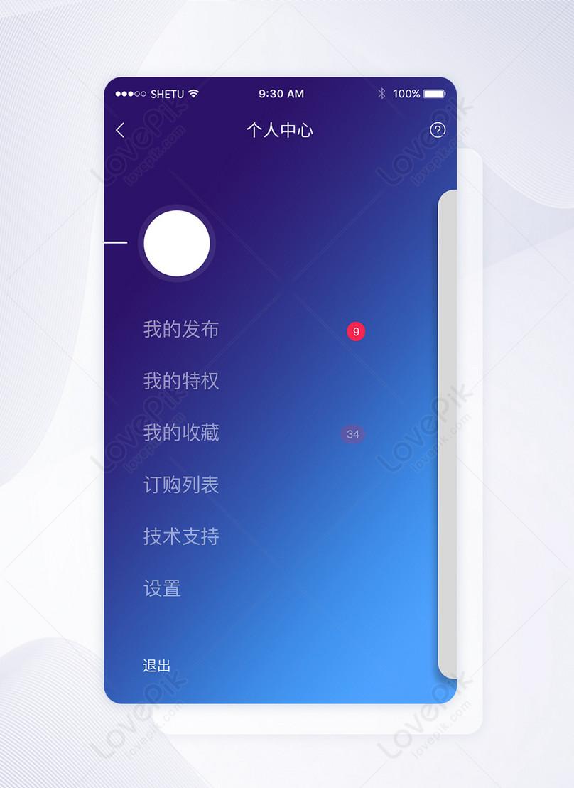 Ui design app personal center classification navigation