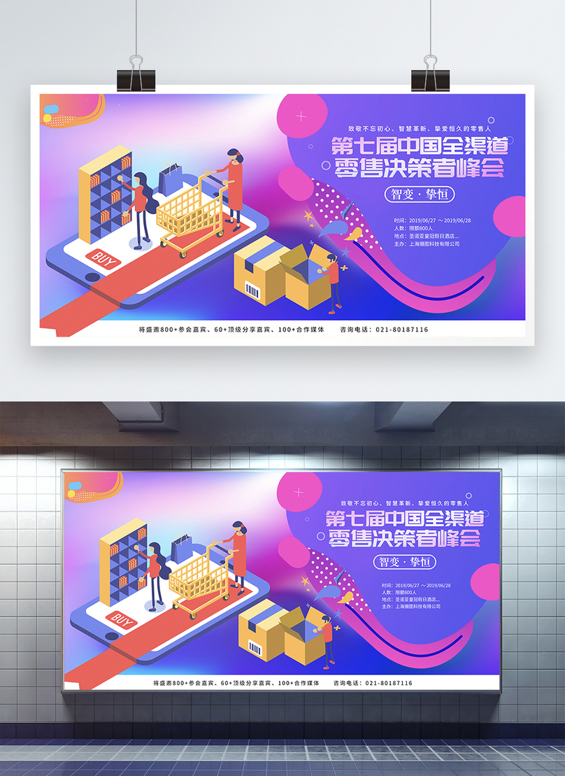 Colorful background 7th china omni channel retail decision