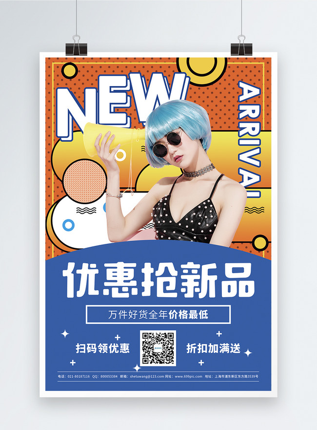 Promosi Poster Promosi Produk Baru Gambar Unduh Gratis Templat 401387174 Format Gambar Psd Lovepik Com