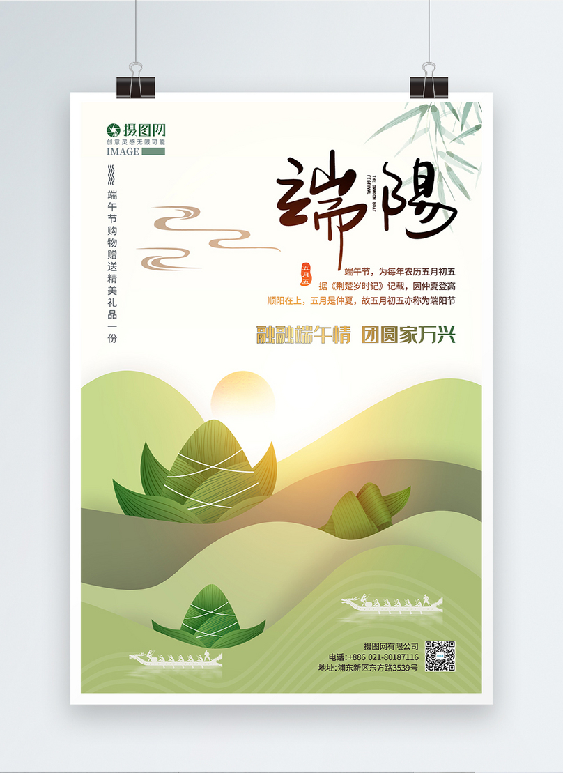 綠色清新端午節促銷海報