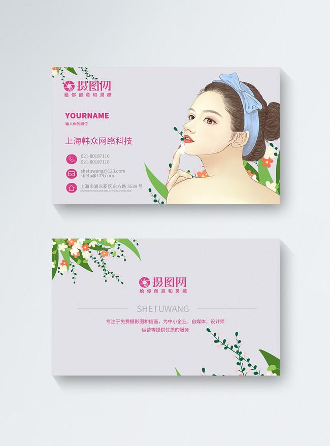 Salon Business Plan Template Free from img.lovepik.com