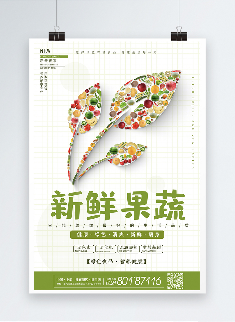 fresh fruit and vegetable promotion poster