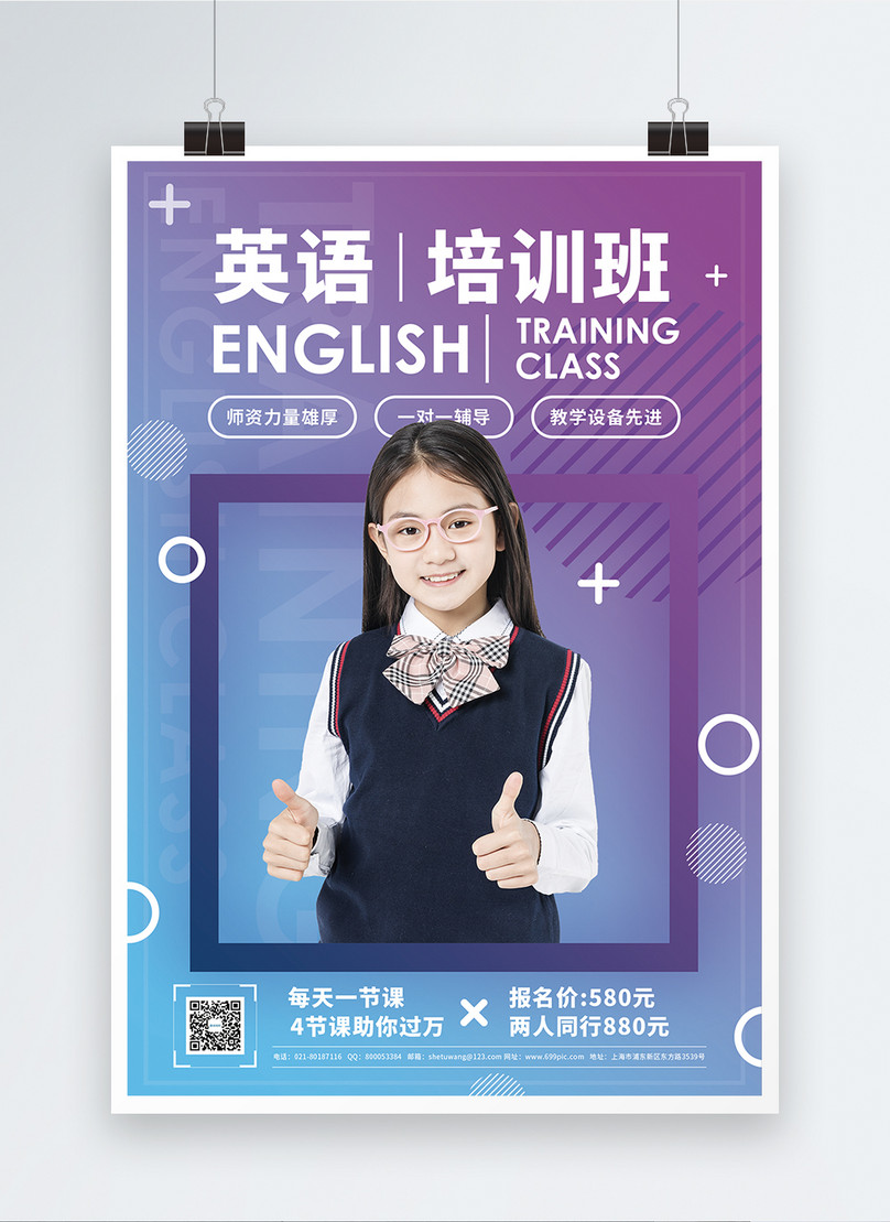 english training class promotion poster
