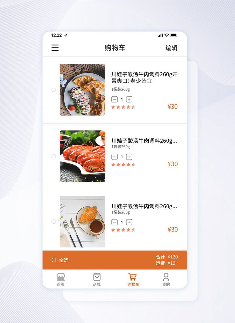 Ui Design Gourmet Cooking Tutorial Shopping Cart Mobile App Inte Template Image Picture Free Download 401397145 Lovepik Com