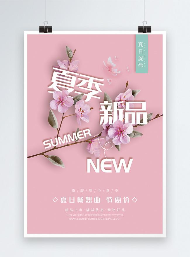 Poster Promosi Produk Baru Musim Panas Gambar Unduh Gratis Templat 401407758 Format Gambar Psd Lovepik Com