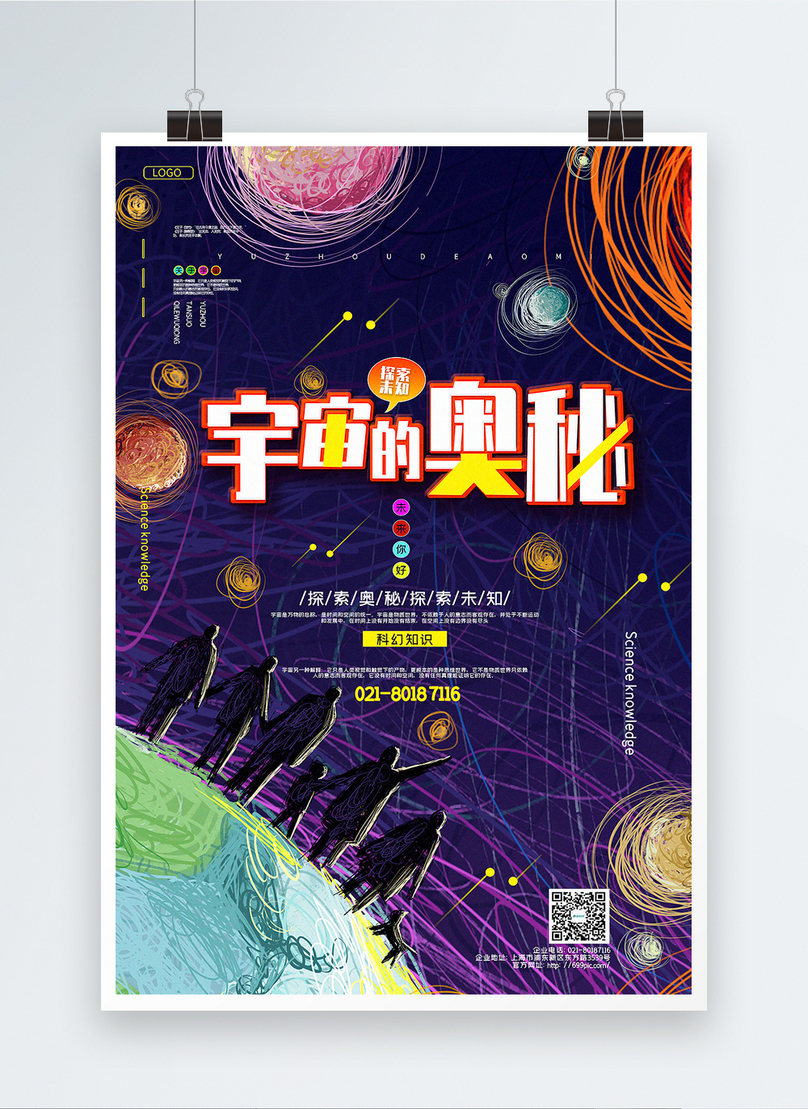 illustration wind coil universe mystery technology poster