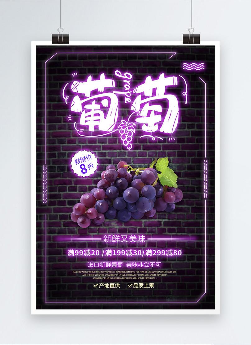 purple neon grapes promotion poster