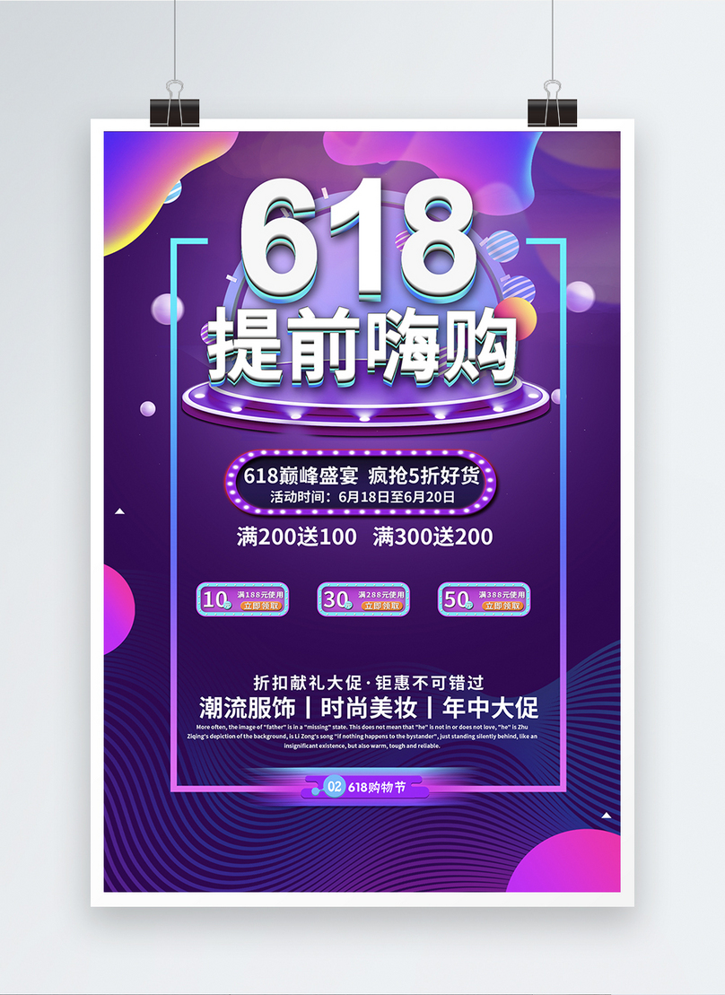 buy 618 promotional posters in advance
