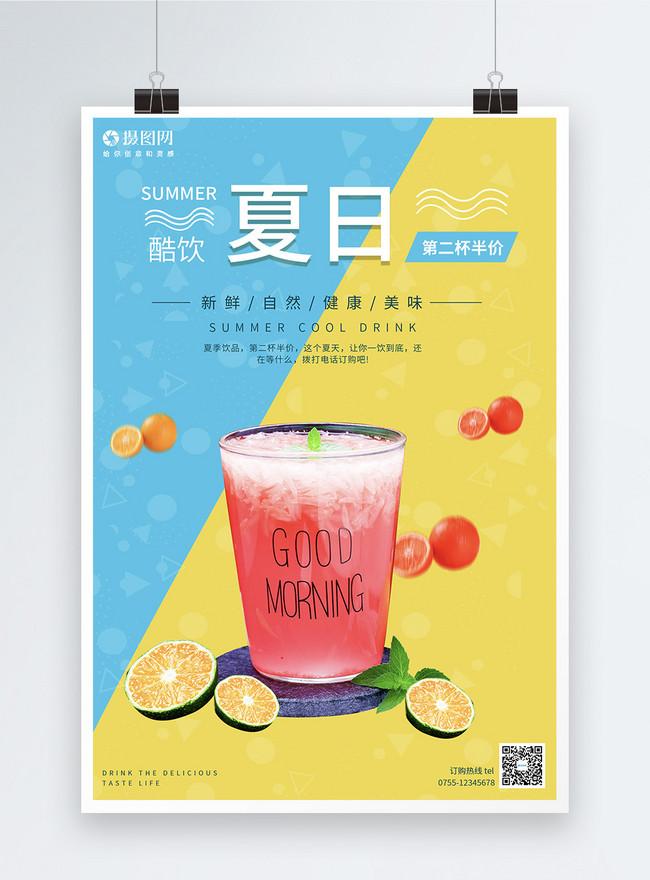 Poster Promosi Minuman Musim Panas Gambar Unduh Gratis Templat 401421616 Format Gambar Psd Lovepik Com