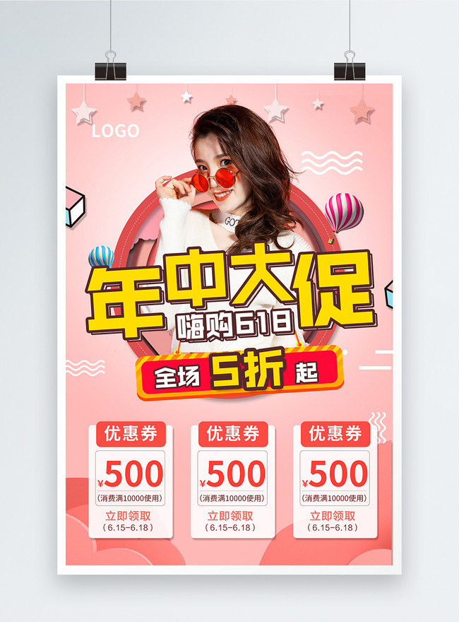 Poster Promosi Tengah Tahun Merah Muda Yang Lucu Gambar Unduh Gratis Templat 401434443 Format Gambar Psd Lovepik Com