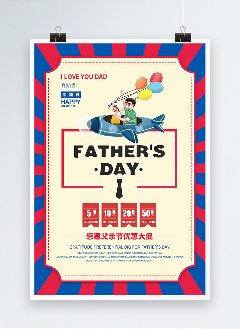 fathers day promotional poster
