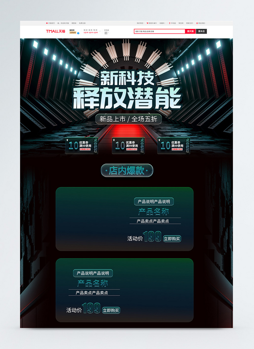 Halaman Promosi Produk Digital Elektronik Taobao Gambar Unduh Gratis Templat 401446367 Format Gambar Psd Lovepik Com