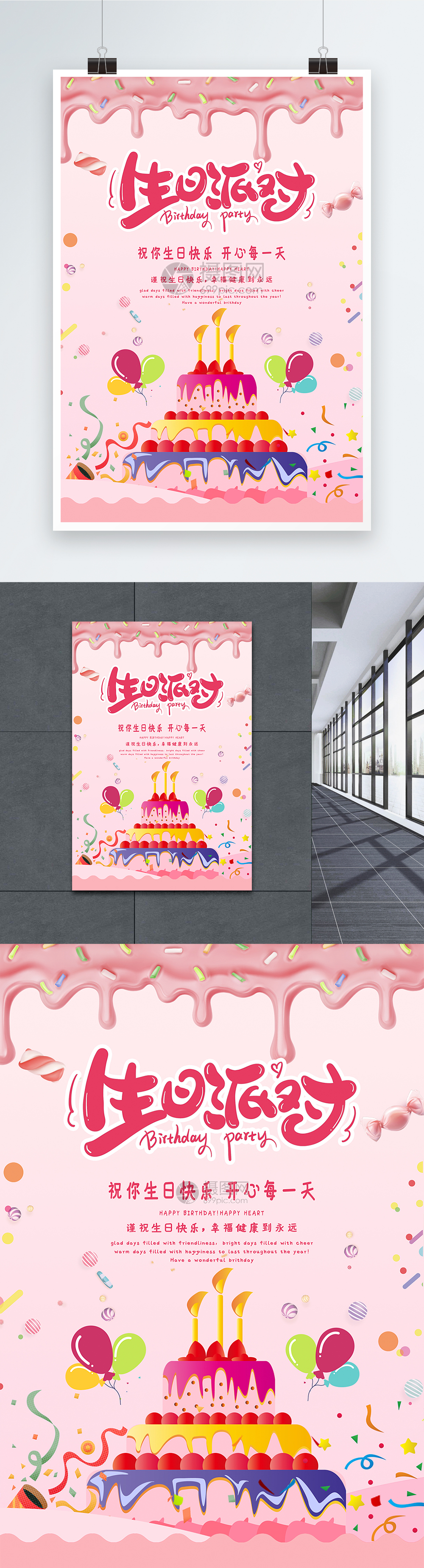 Birthday Poster Template from img.lovepik.com