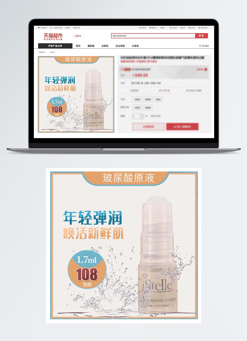Hyaluronic acid source liquid beauty skin care e commerce