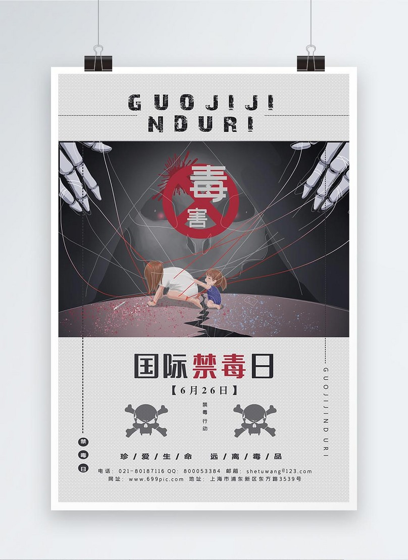 Templat Poster Promosi Hari Anti Anti Dadah Antarabangsa Atmosfe