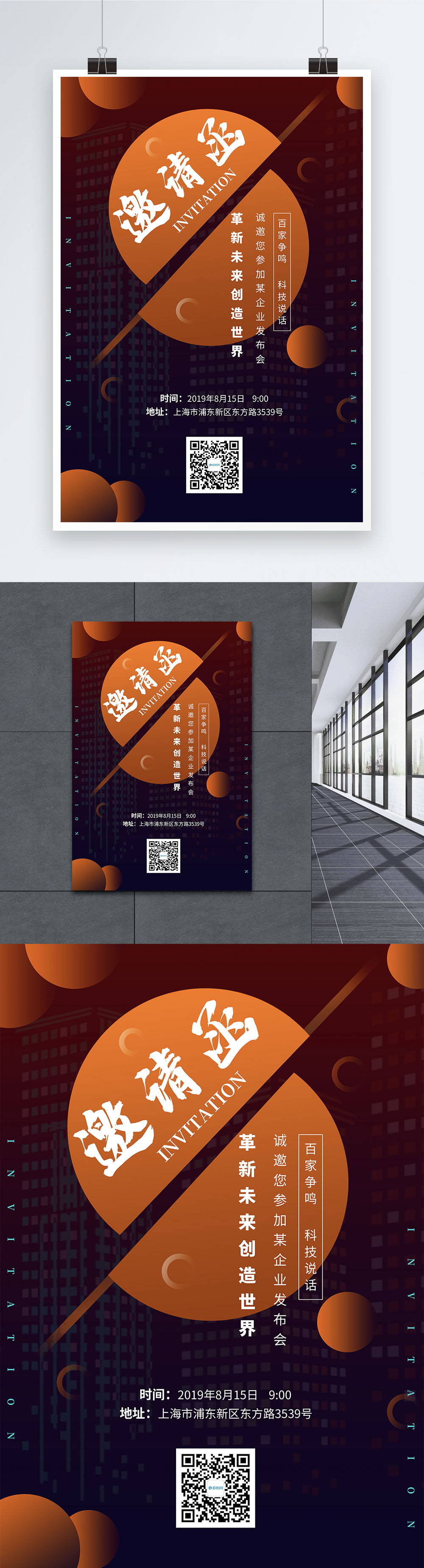 Corporate invitation poster template image_picture free download  400602857_lovepik.com