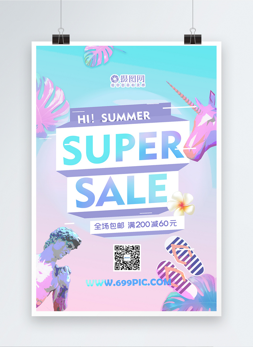 Summer Promotion Steam Wave Colorblock Fashion Poster Template Image Picture Free Download 401491955 Lovepik Com