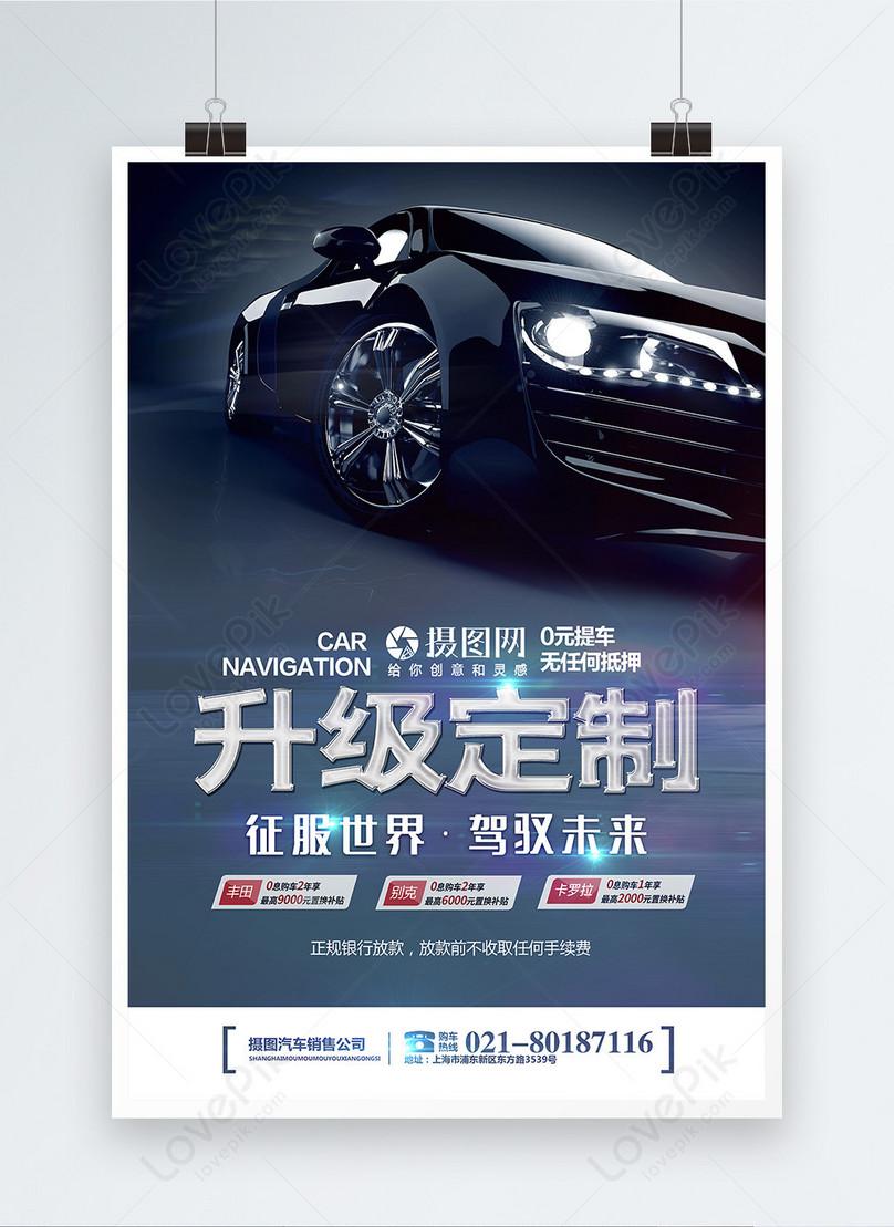 upgrade custom car poster