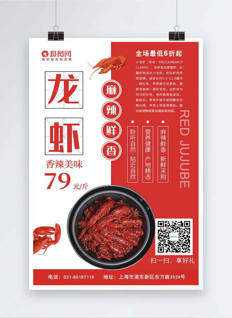 simple creative gourmet dining new lobster promotion poster