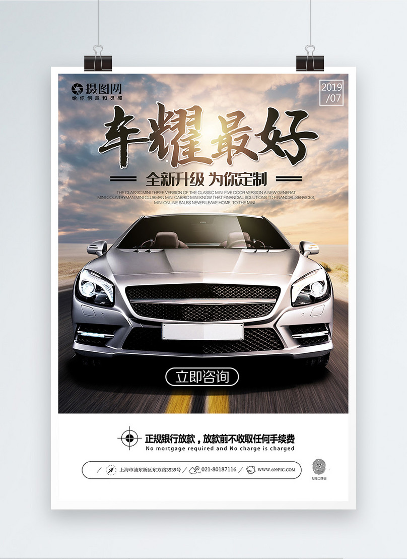 che yao best car poster