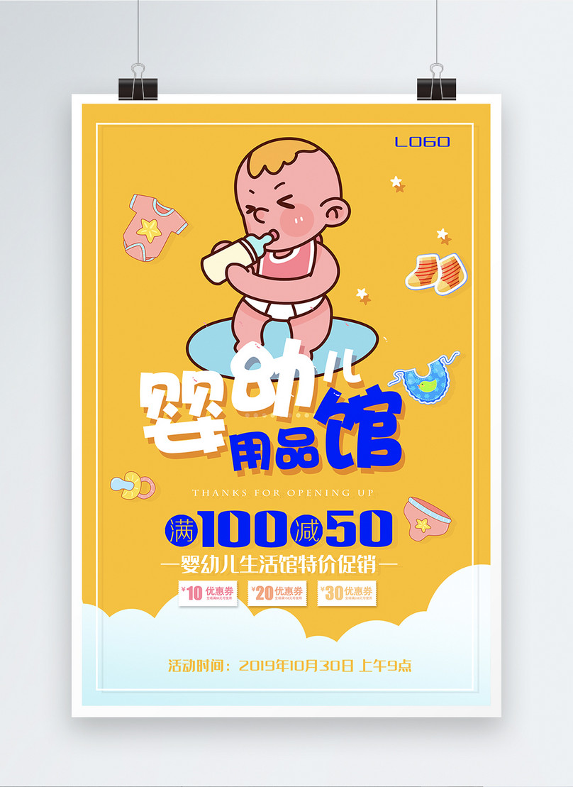 baby products promotional poster