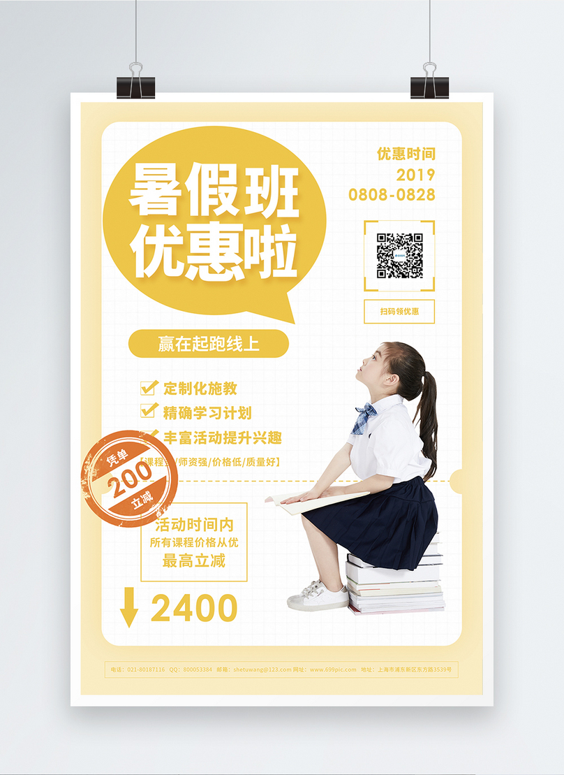 summer class class start promotion promotion poster