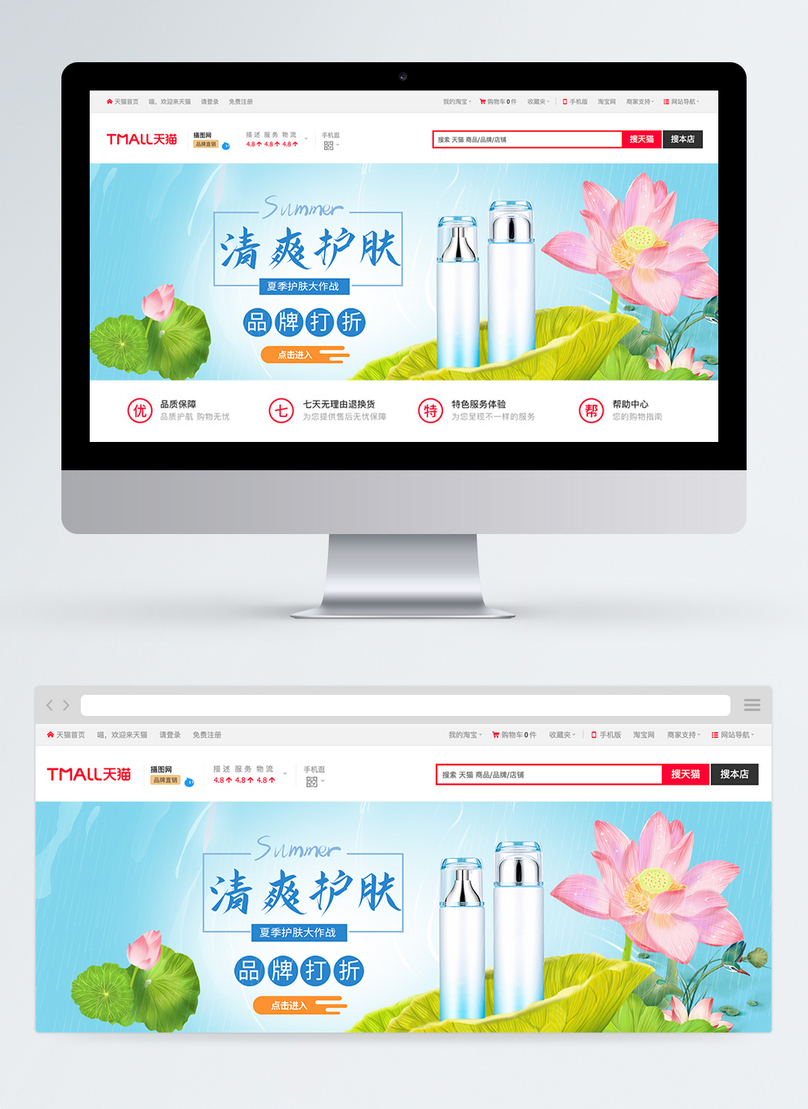 Skincare Promotion Taobao Web Banner Template Image Picture Free Download 401505109 Lovepik Com