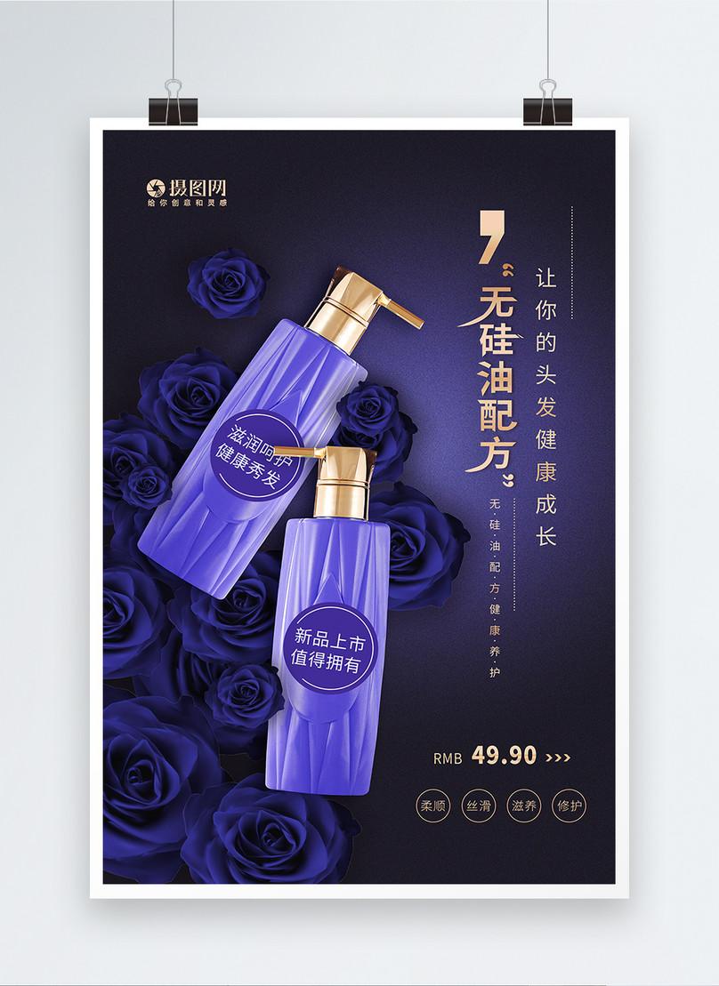 purple shampoo poster