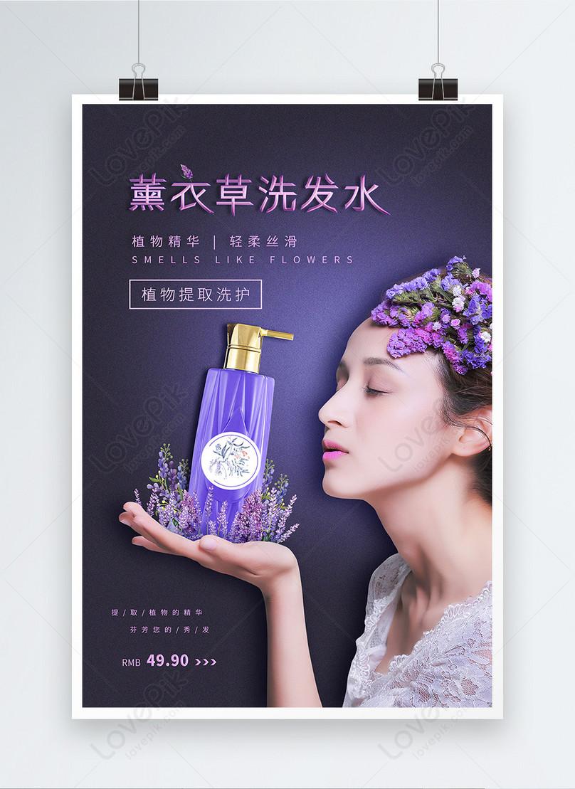 purple lavender shampoo poster