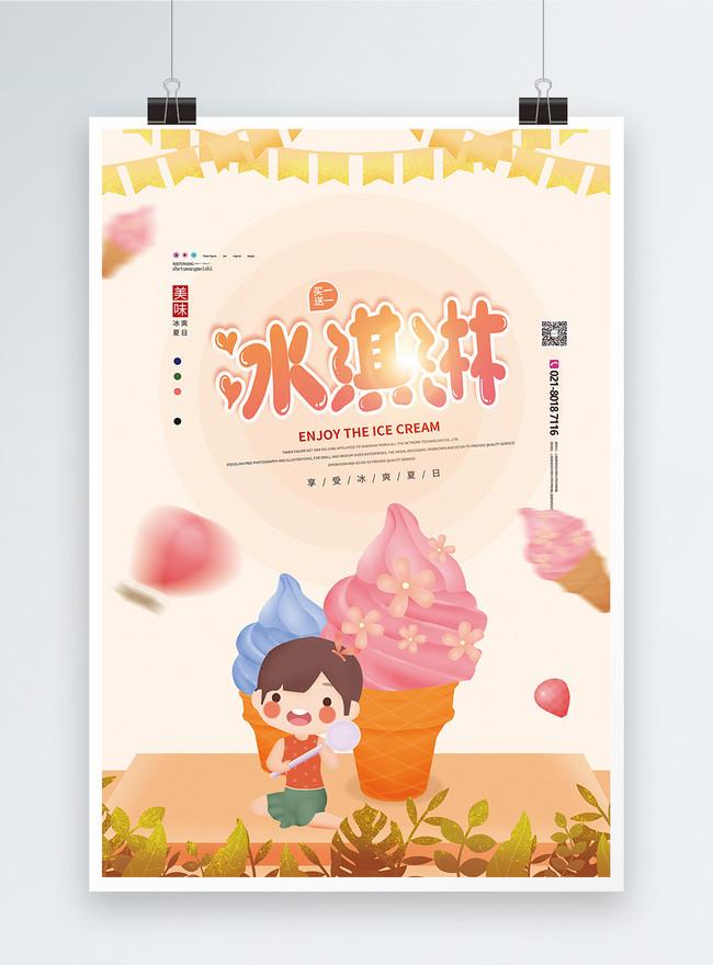 Poster Promosi Es Krim Musim Panas Gambar Unduh Gratis Templat 401511325 Format Gambar Psd Lovepik Com