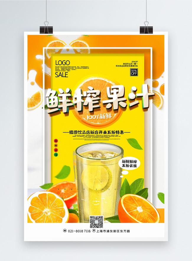 Jus Segar Berwarna Kuning Poster Promosi Minuman Panas Diskon 5 Gambar Unduh Gratis Templat 401512775 Format Gambar Psd Lovepik Com
