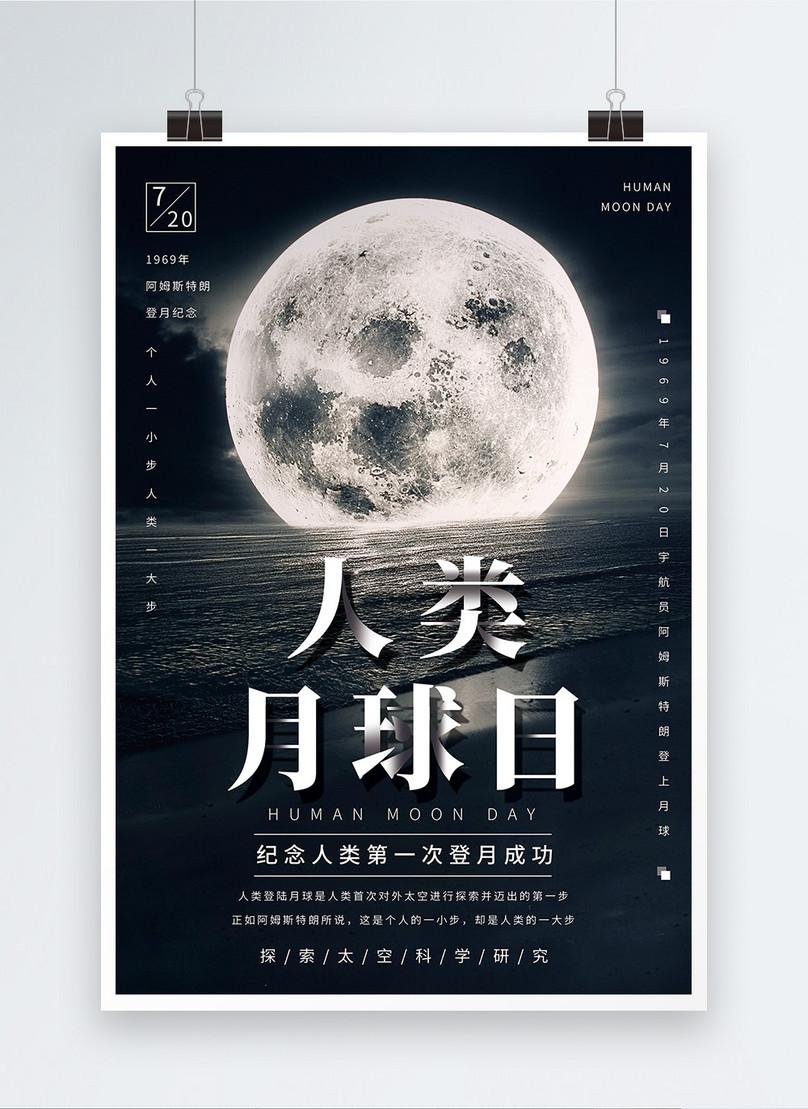人類月球日海報設計