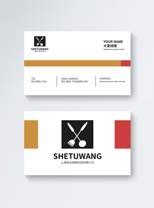 simple lobby manager business card template