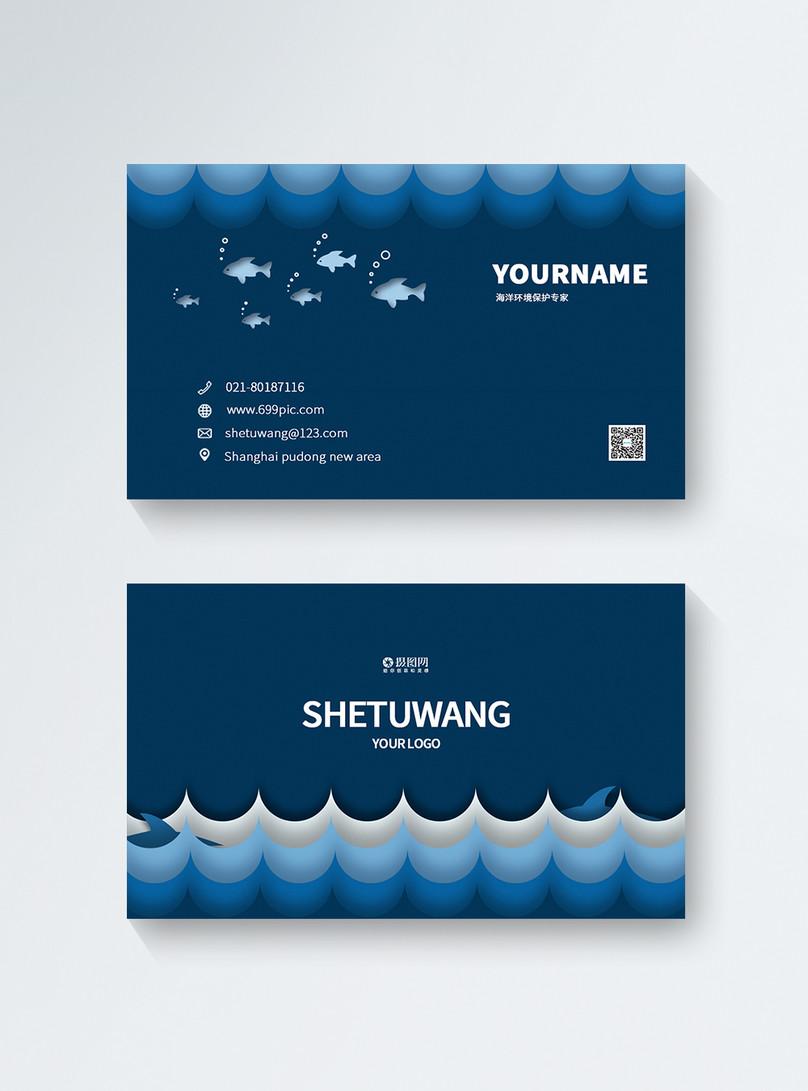 藍色深海環境保護專家名片模板