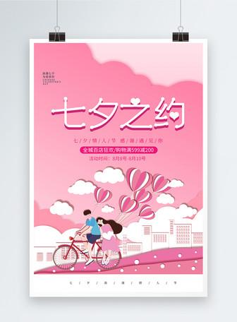 粉色剪紙風七夕情人節海報 模板
