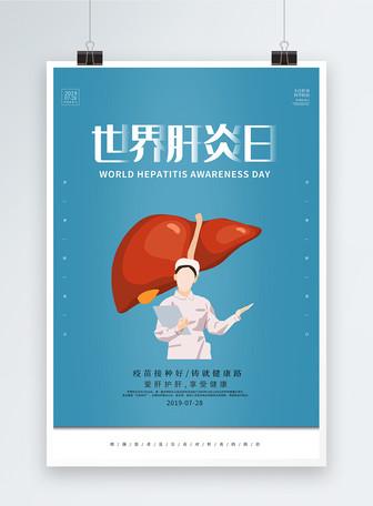 簡約世界肝炎日海報 模板