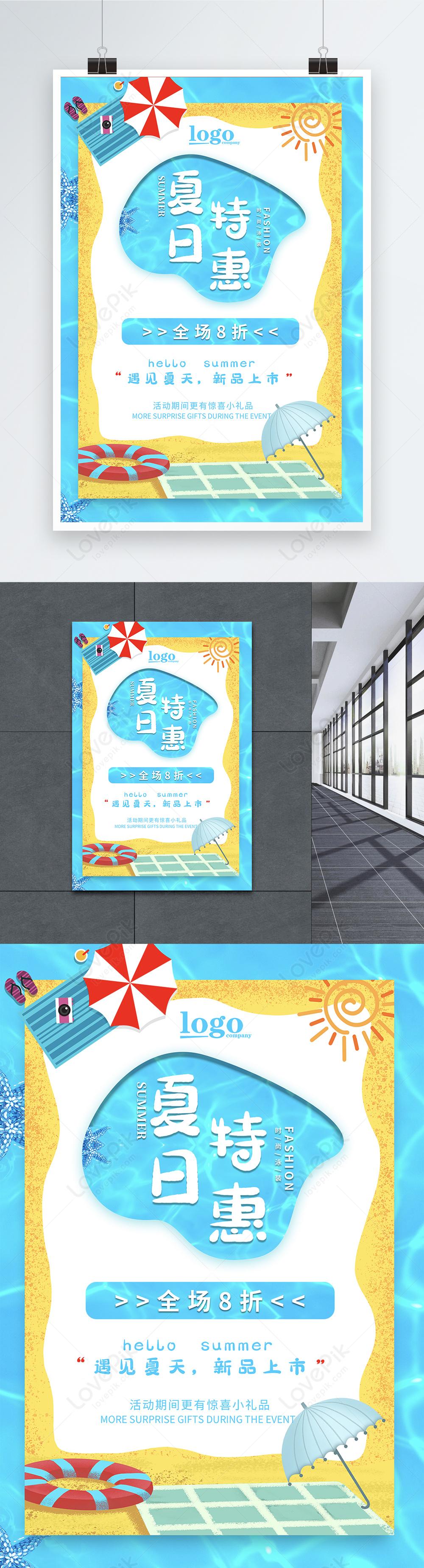 Desain Poster Promosi Baju Renang Musim Panas Yang Keren Gambar Unduh Gratis Templat 401510279 Format Gambar Psd Lovepik Com