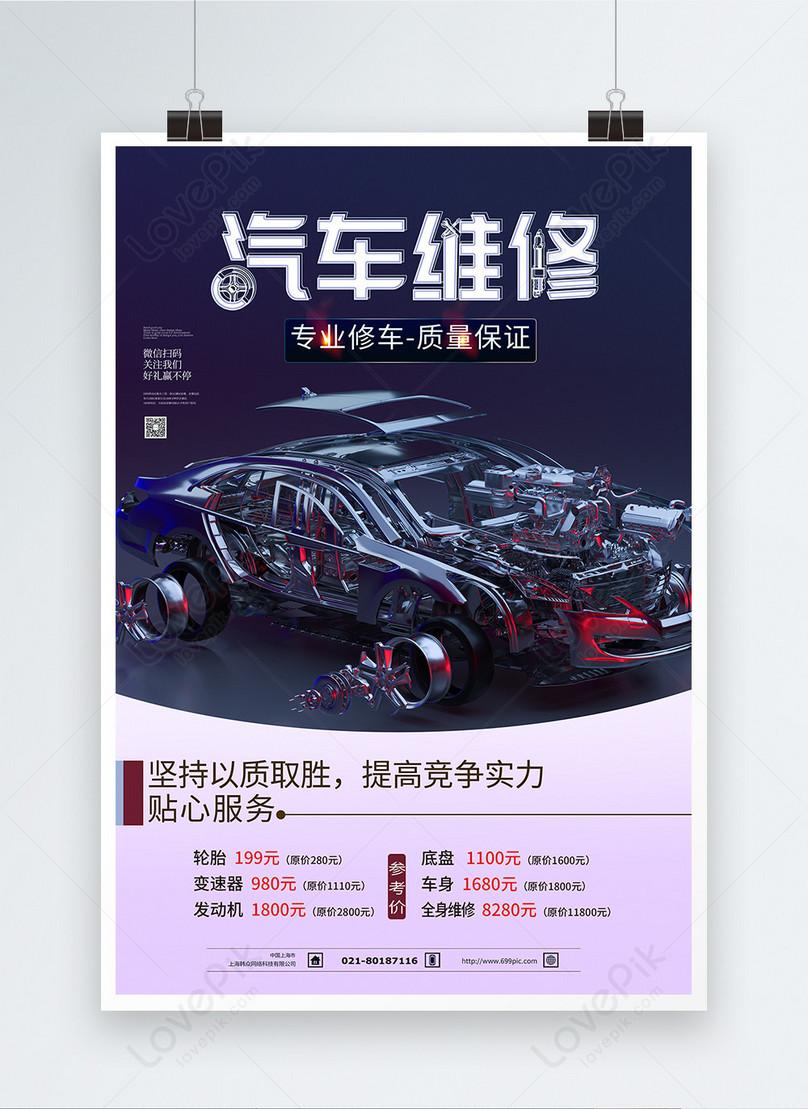 汽車維修海報設計