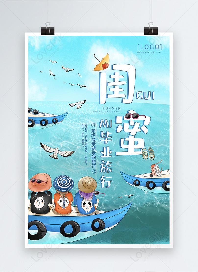 blue girlfriends graduation travel poster