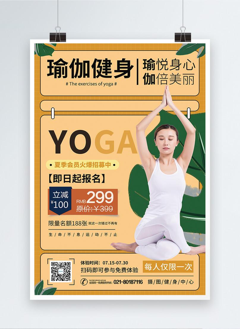 瑜伽健身運動宣傳海報
