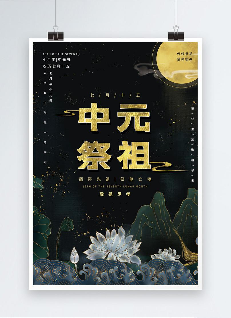 中元祭祖傳統節日海報