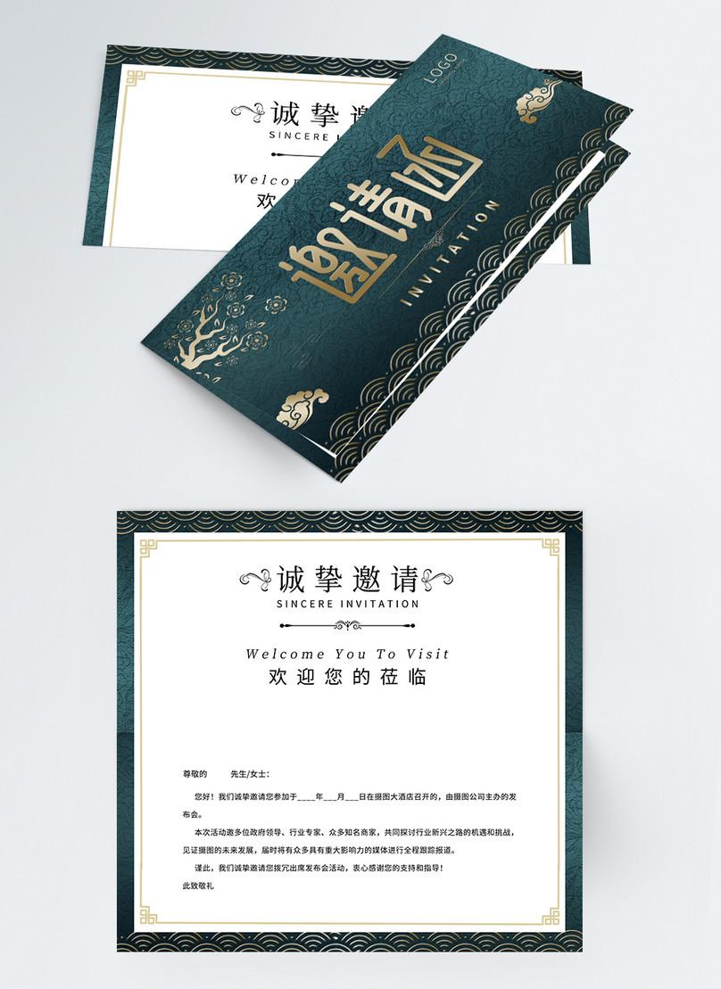 Surat Undangan Vintage Kelas Atas Cina Yang Indah Dua Kali