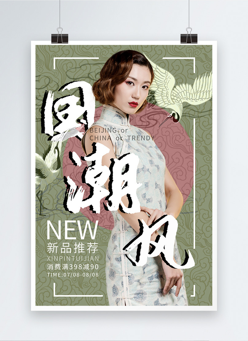 chinese style poster