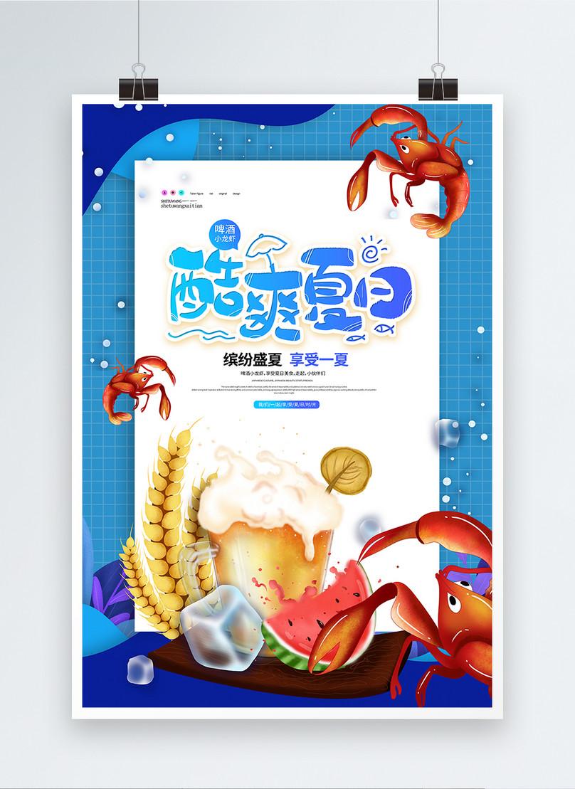 Poster Bir Lobster Musim Panas Yang Keren Gambar Unduh Gratis